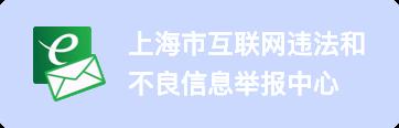 上海市互聯網違法和不良信息舉報中心